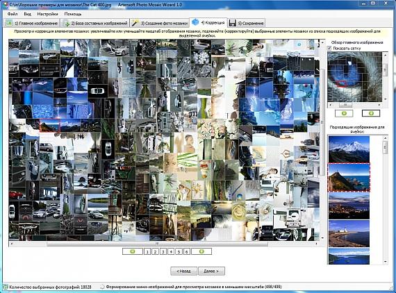 Artensoft Photo Mosaic Wizard редактирование готовой фотомозаики